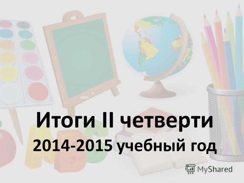 Итоги II четверти 2014-2015 учебный год
