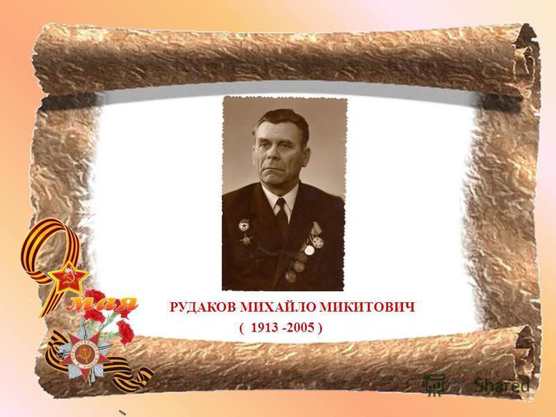 Интернет-источники: http://voenhronika.ru/publ/vtoraja_mirovaja_ vojna http://ivanpobeda.com/post1259 http://surik.net/suvorov.html?… http://www.wwalls.ru/download РУДАКОВ МИХАЙЛО МИКИТОВИЧ ( 1913 -2005 )
