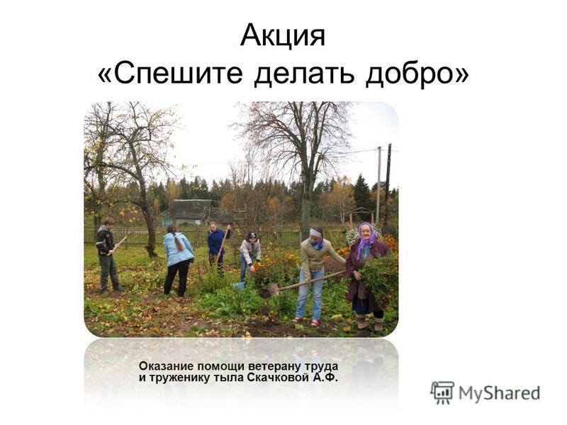 Акция «Спешите делать добро» Оказание помощи ветерану труда и труженику тыла Скачковой А.Ф.