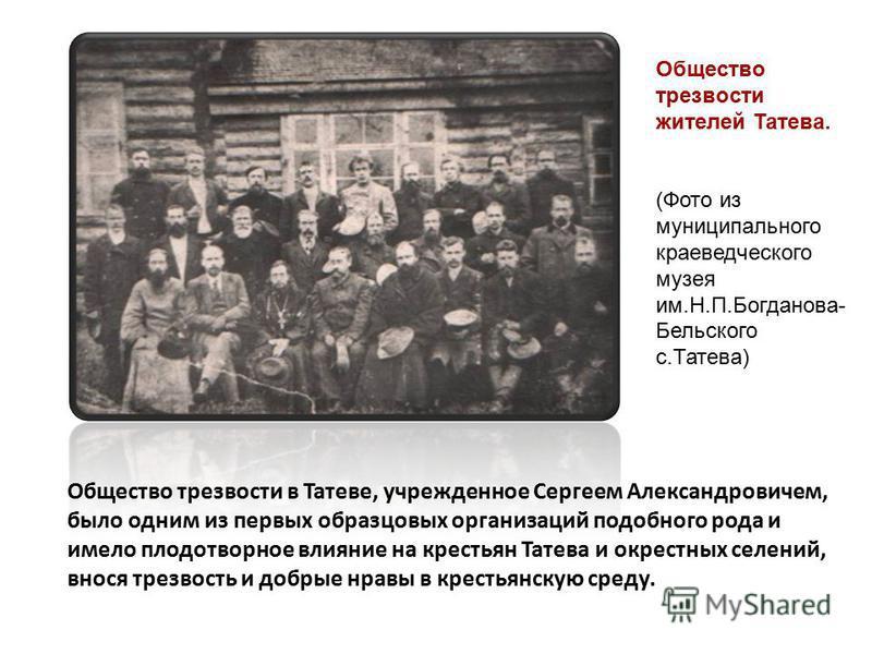 Общество трезвости в Татеве, учрежденное Сергеем Александровичем, было одним из первых образцовых организаций подобного рода и имело плодотворное влияние на крестьян Татева и окрестных селений, внося трезвость и добрые нравы в крестьянскую среду. Общ