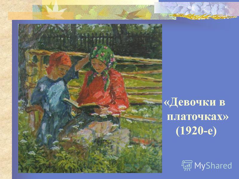 «Девочки в платочках» (1920-е)