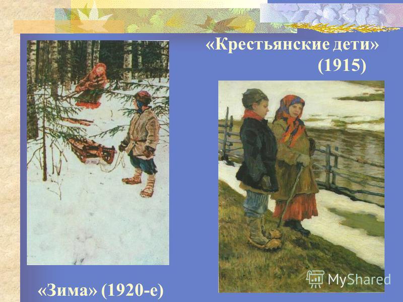 «Зима» (1920-е) «Крестьянские дети» (1915)