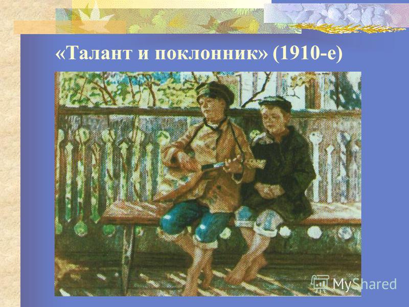 «Талант и поклонник» (1910-е)