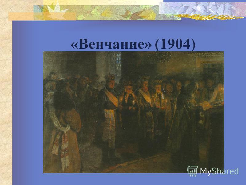 «Венчание» (1904)