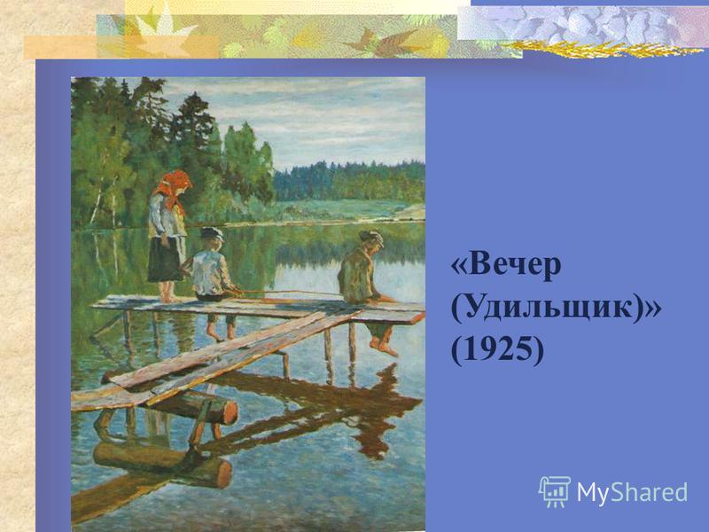 «Вечер (Удильщик)» (1925)