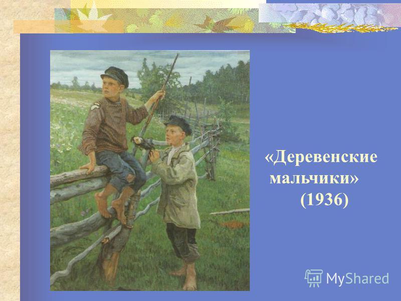 «Деревенские мальчики» (1936)