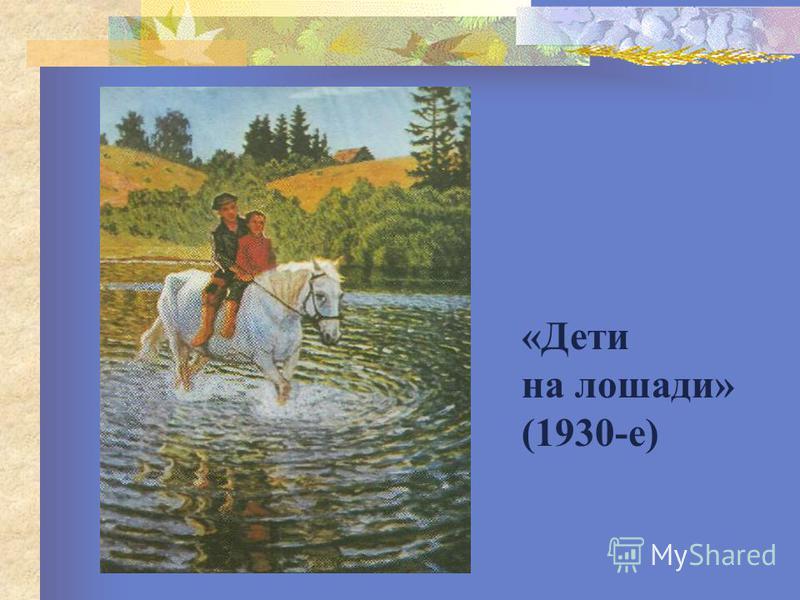 «Дети на лошади» (1930-е)