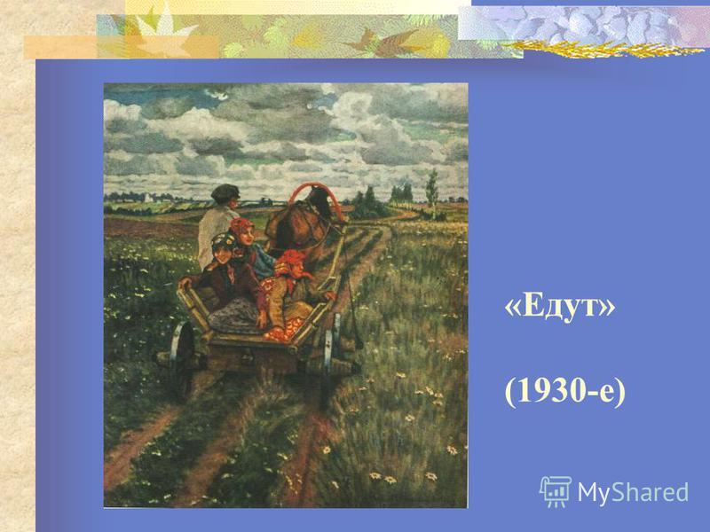 «Едут» (1930-е)