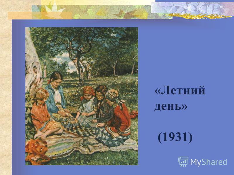 «Летний день» (1931)