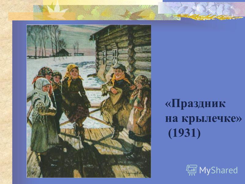 «Праздник на крылечке» (1931)