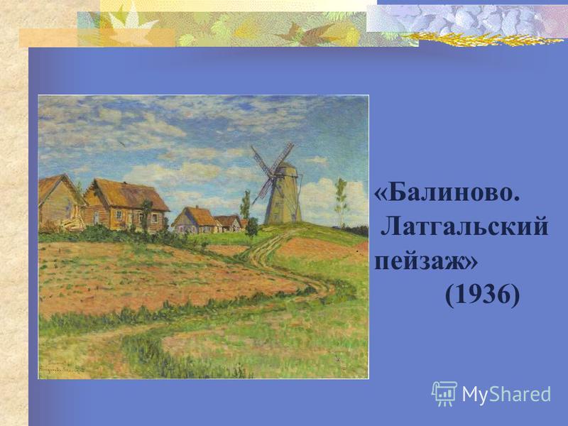 «Балиново. Латгальский пейзаж» (1936)
