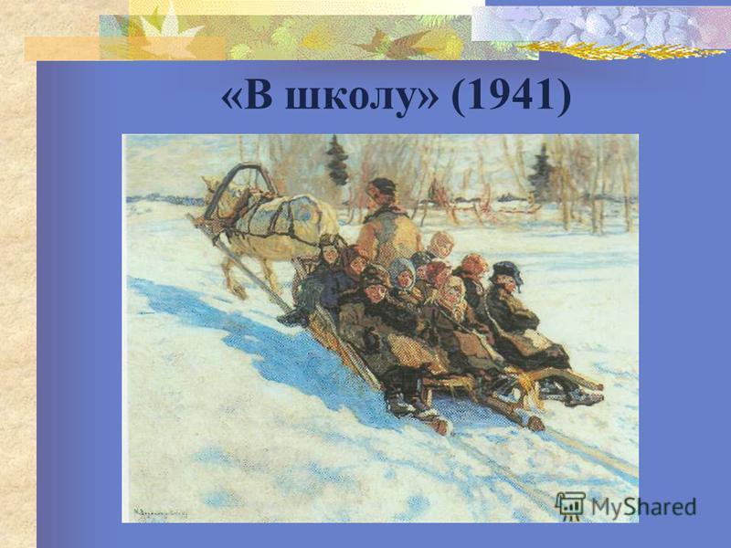 «В школу» (1941)