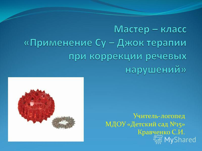 Учитель-логопед МДОУ «Детский сад 15» Кравченко С.И.