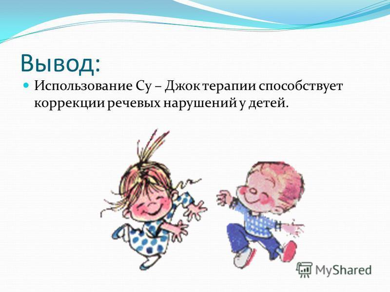 Вывод: Использование Су – Джок терапии способствует коррекции речевых нарушений у детей.