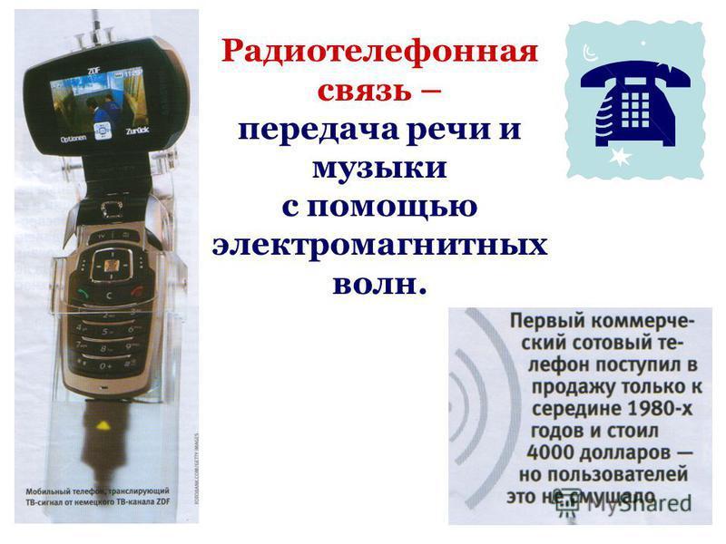 Радиотелефонная связь – передача речи и музыки с помощью электромагнитных волн.
