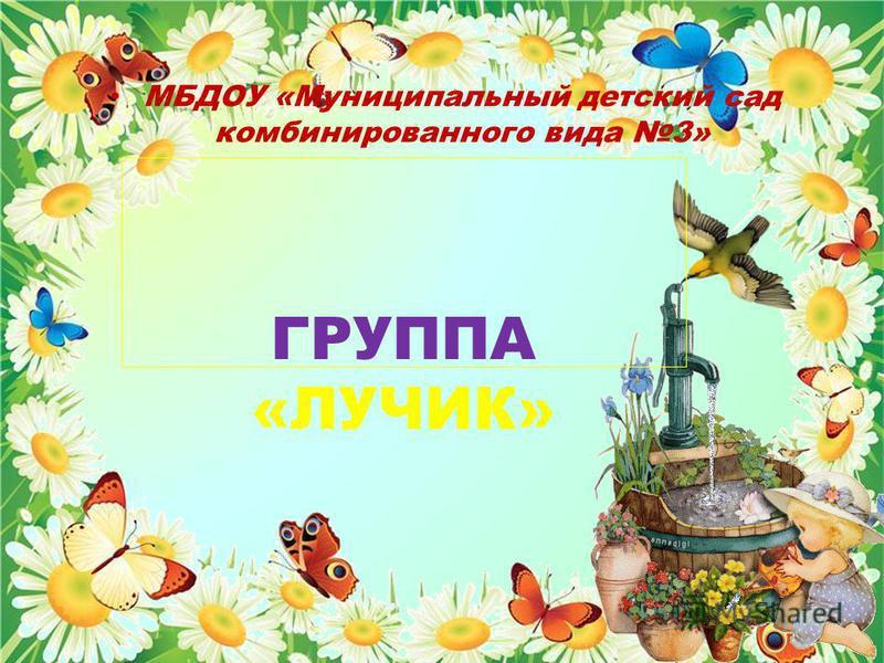 ГРУППА «ЛУЧИК» МБДОУ «Муниципальный детский сад комбинированного вида 3»