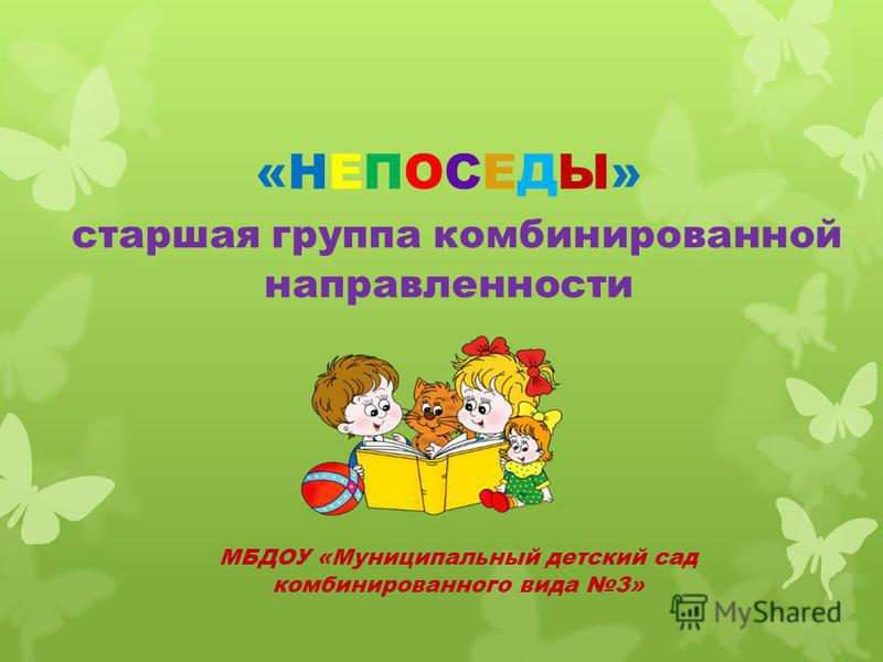 «НЕПОСЕДЫ» старшая группа комбинированной направленности МБДОУ «Муниципальный детский сад комбинированного вида 3»