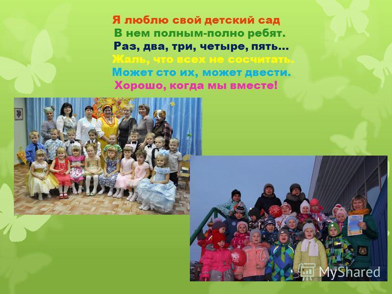Я люблю свой детский сад В нем полным-полно ребят. Раз, два, три, четыре, пять… Жаль, что всех не сосчитать. Может сто их, может двести. Хорошо, когда мы вместе!
