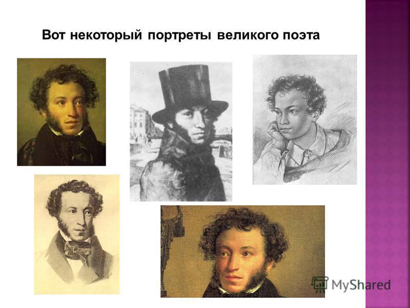 Вот некоторый портреты великого поэта