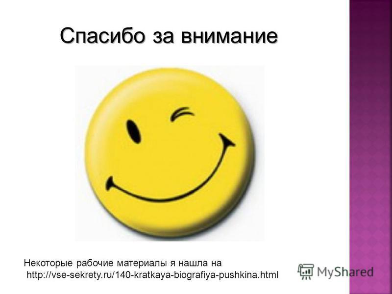Спасибо за внимание Некоторые рабочие материалы я нашла на http://vse-sekrety.ru/140-kratkaya-biografiya-pushkina.html