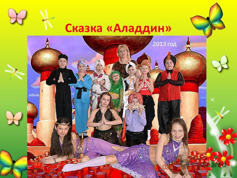 Сказка «Аладдин» 2013 год