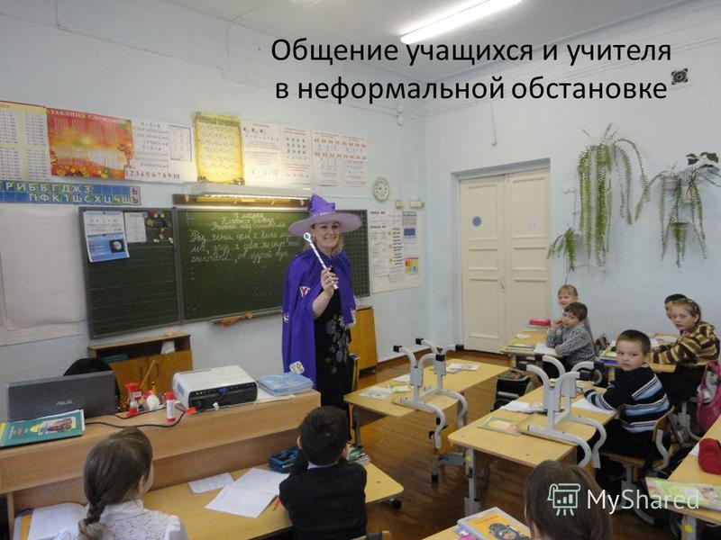 Общение учащихся и учителя в неформальной обстановке