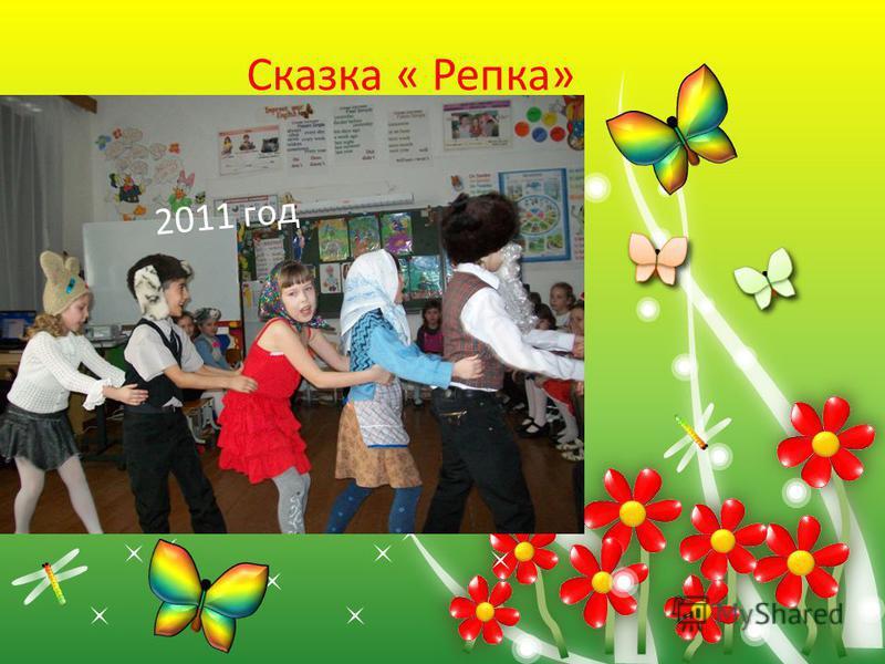 Сказка « Репка» 2011 год