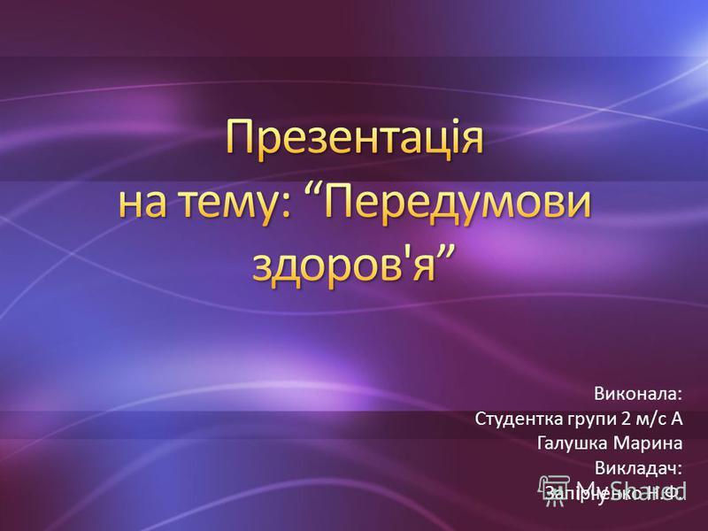 Виконала: Студентка групи 2 м/с А Галушка Марина Викладач: Запірченко Н.Ф.