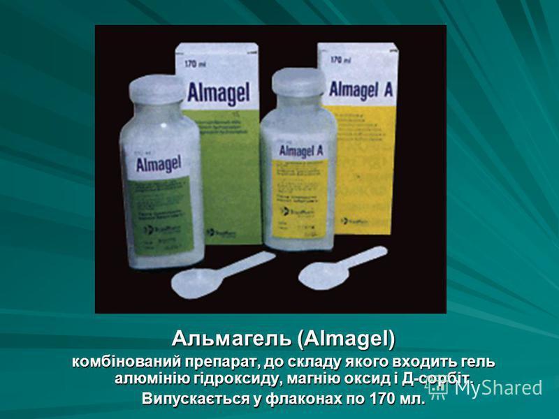 Альмагель (Almagel) комбінований препарат, до складу якого входить гель алюмінію гідроксиду, магнію оксид і Д-сорбіт. Випускається у флаконах по 170 мл.