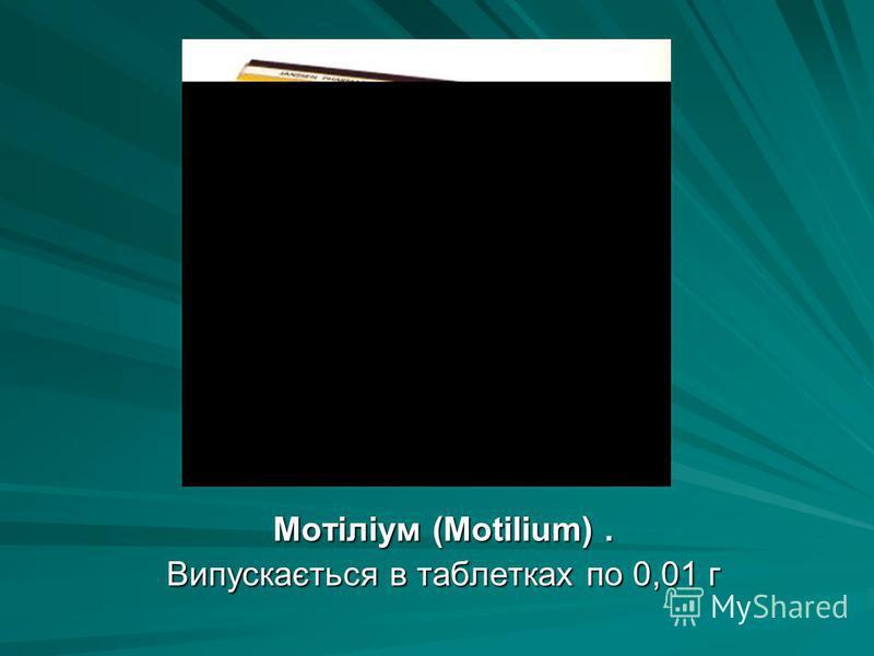 Мотіліум (Motilium). Випускається в таблетках по 0,01 г