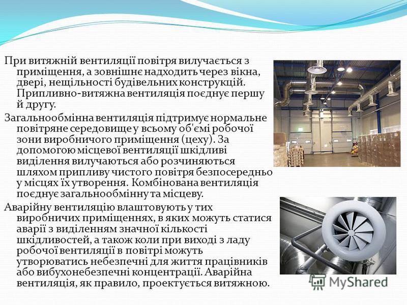 При витяжній вентиляції повітря вилучається з приміщення, а зовнішнє надходить через вікна, двері, нещільності будівельних конструкцій. Припливно-витяжна вентиляція поєднує першу й другу. Загальнообмінна вентиляція підтримує нормальне повітряне серед