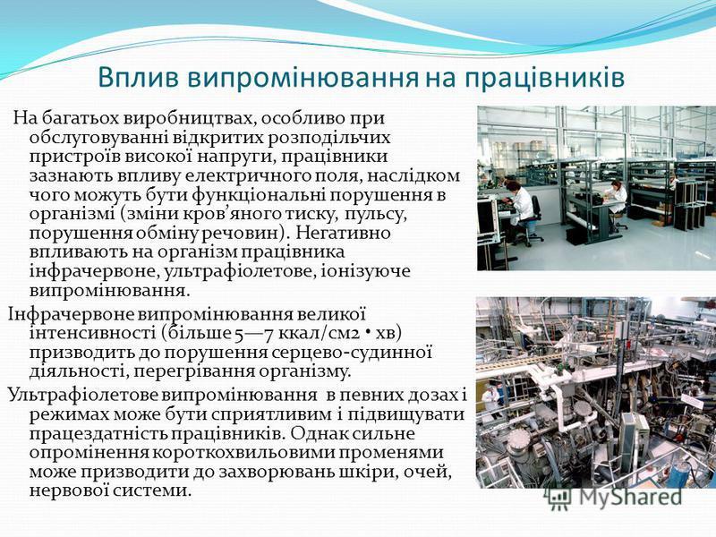 Вплив випромінювання на працівників На багатьох виробництвах, особливо при обслуговуванні відкритих розподільчих пристроїв високої напруги, працівники зазнають впливу електричного поля, наслідком чого можуть бути функціональні порушення в організмі (