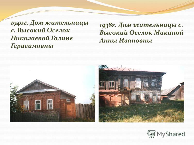 1940 г. Дом жительницы с. Высокий Оселок Николаевой Галине Герасимовны 1938 г. Дом жительницы с. Высокий Оселок Макиной Анны Ивановны