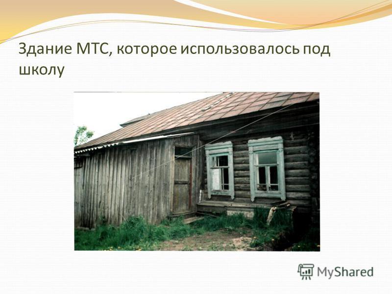 Здание МТС, которое использовалось под школу