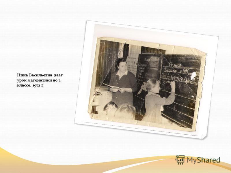 Нина Васильевна дает урок математики во 2 классе. 1972 г