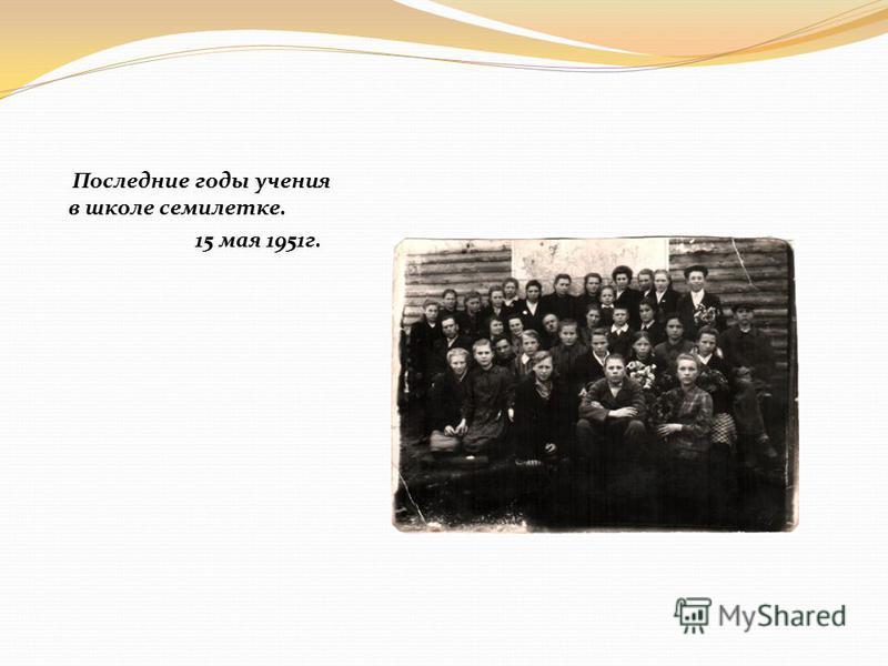 Последние годы учения в школе семилетке. 15 мая 1951 г.