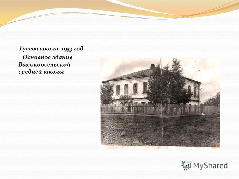 Гусева школа. 1953 год. Основное здание Высокоосельской средней школы