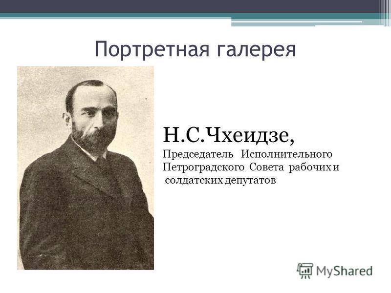 Портретная галерея Н.С.Чхеидзе, Председатель Исполнительного Петроградского Совета рабочих и солдатских депутатов