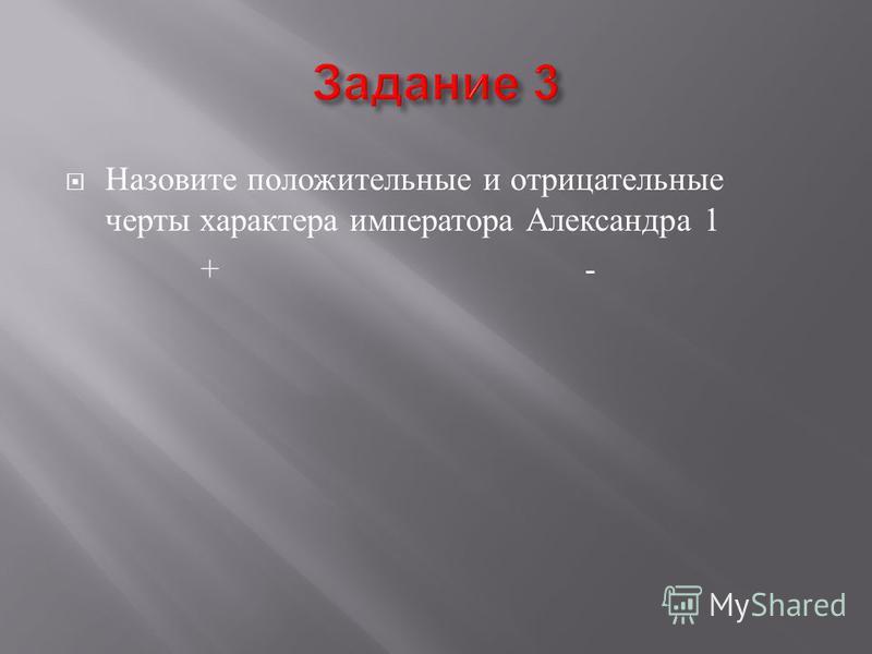 Назовите положительные и отрицательные черты характера императора Александра 1 + -