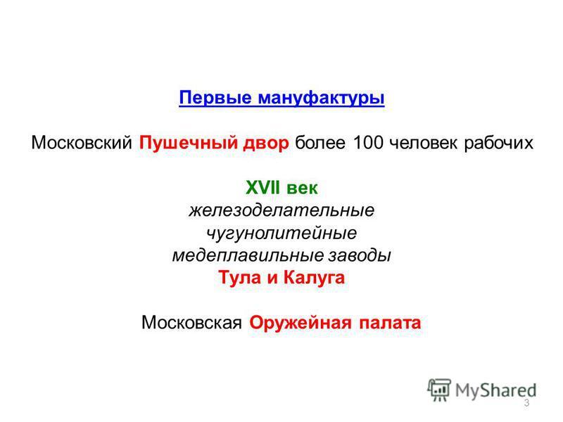 3 Первые мануфактуры Московский Пушечный двор более 100 человек рабочих XVII век железоделательные чугунолитейные медеплавильные заводы Тула и Калуга Московская Оружейная палата