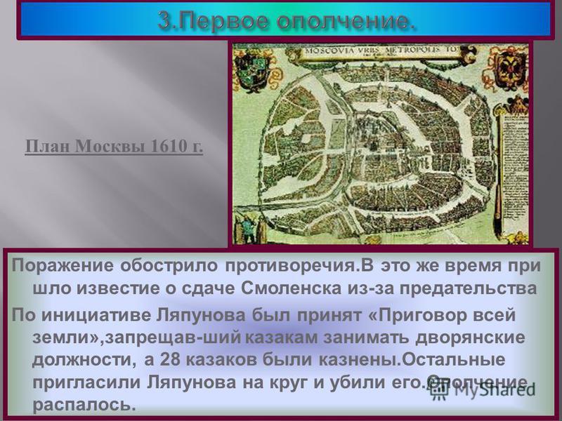 Поражение обострило противоречия.В это же время при шло известие о сдаче Смоленска из-за предательства По инициативе Ляпунова был принят «Приговор всей земли»,запрещав-ший казакам занимать дворянские должности, а 28 казаков были казнены.Остальные при