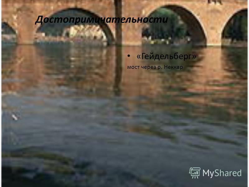 Достопримичательности «Гейдельберг» мост через р. Неккар