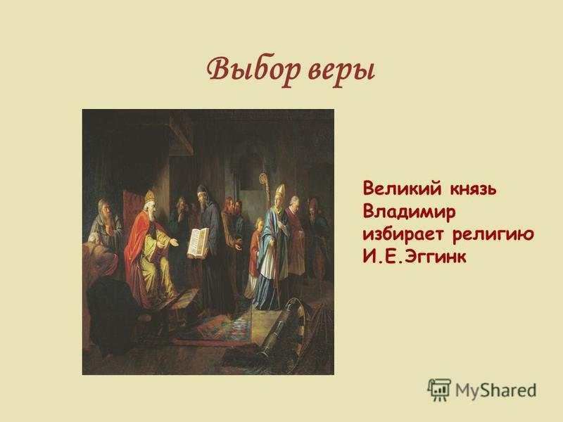 Выбор веры Великий князь Владимир избирает религию И.Е.Эггинк