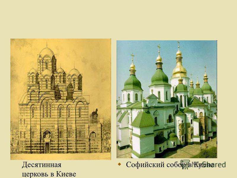 Софийский собор в Киеве Десятинная церковь в Киеве