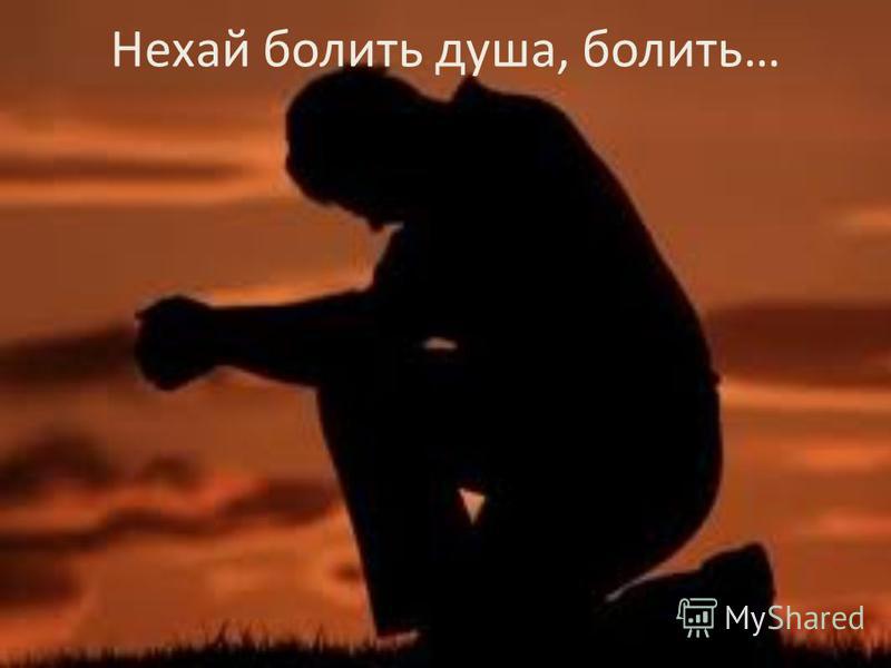 Нехай болить тобі, болить…