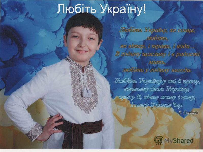 Ми ніколи не зречемося … Слава Україні!