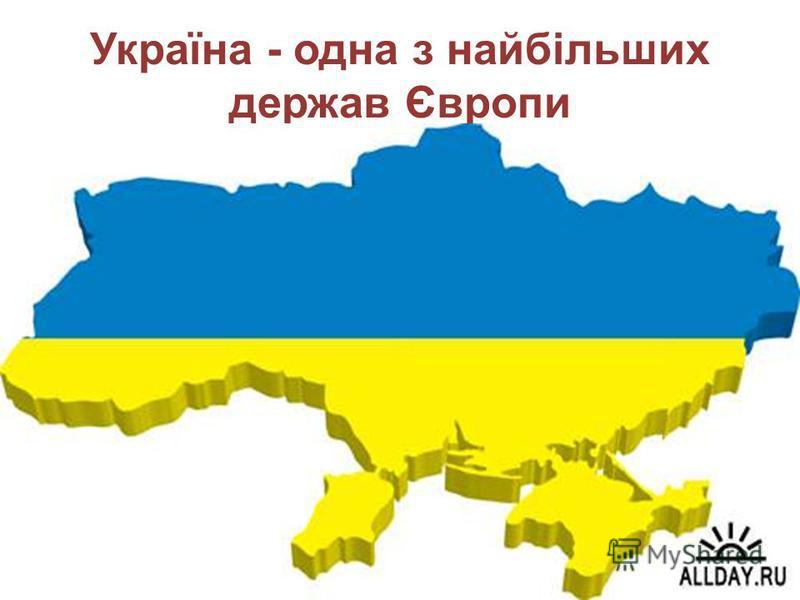 І сторінка Та тільки одну Батьківщину ми знаємо – її Україною звуть Кожна нація і народ створили десятки тисяч слів. Одні з них звучать вагомо й живуть довго. Інші з часом стираються, темніють, як мідяки, і щезають з пам'яті людської. Але є слова, як