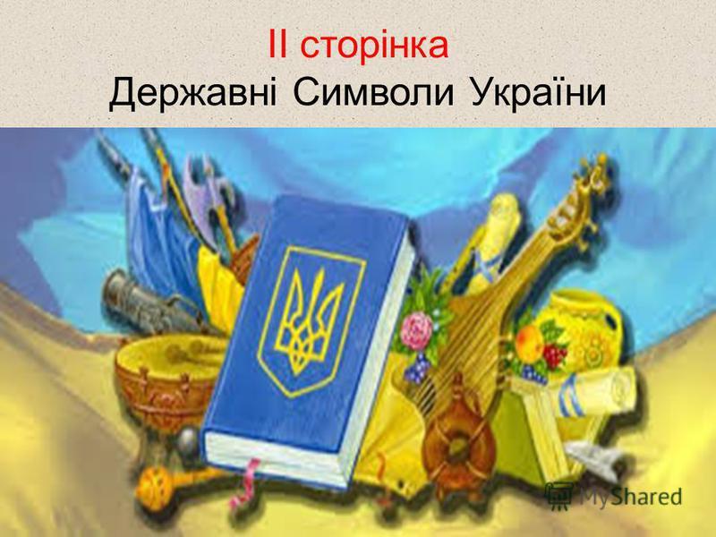 Перлина - Україна