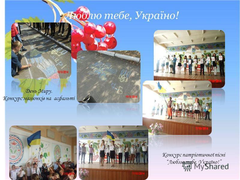 Люблю тебе, Україно! Конкурс патріотичної пісні Люблю тебе, Україно! День Миру. Конкурс малюнків на асфальті