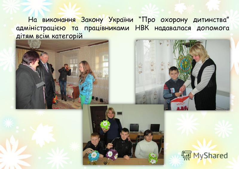 На виконання Закону України Про охорону дитинства адміністрацією та працівниками НВК надавалася допомога дітям всім категорій